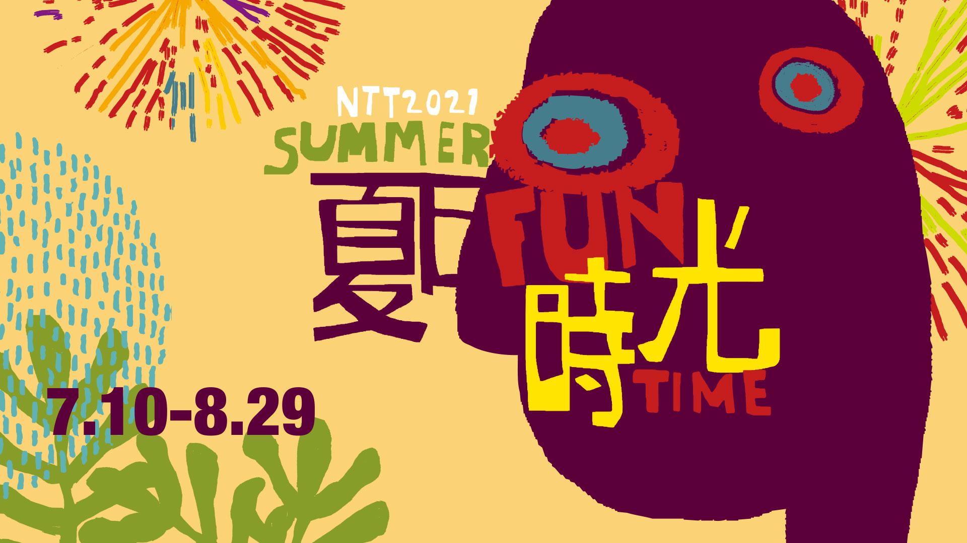 2021 NTT夏日放/FUN時光