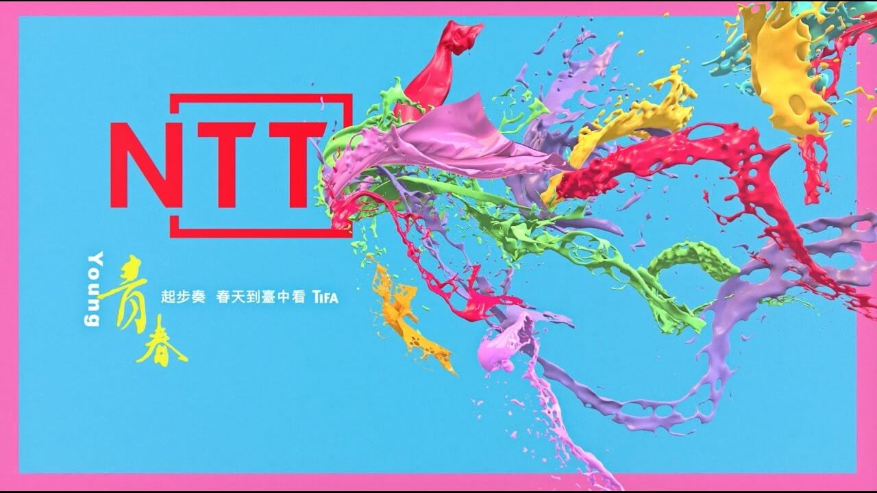 2017 年 NTT-TIFA